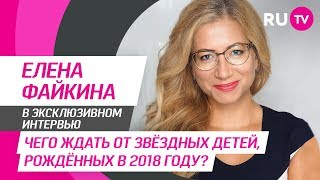 Тема. Елена Файкина