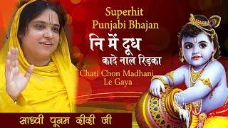 Superhit Punjabi Bhajan - नि में दूध कादे नाल रिड़का - Chati Chon Madhani Le Gaya #SadhviPurnimaJi