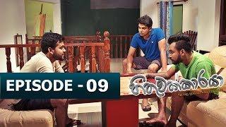 Hithuwakkaraya | Episode 09 | 12th October 2017