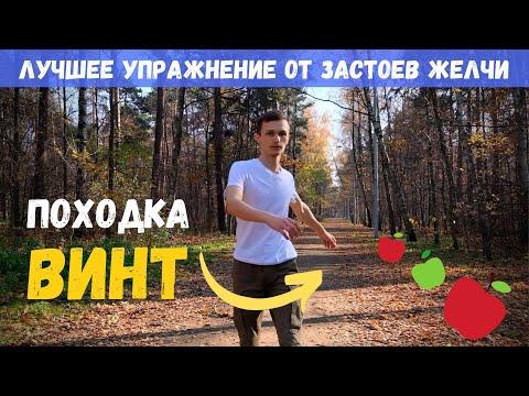 Упражнение от ЗАСТОЕВ ЖЕЛЧИ, ДИСКИНЕЗИИ | Просто но эффективно!