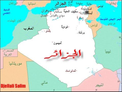 خريطة الجزائر مع الولايات Youtube