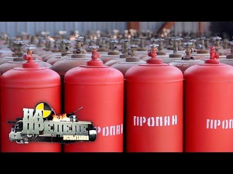 Опасный газ | На пределе. Испытания