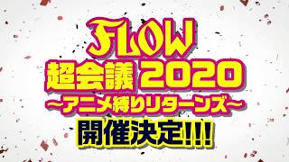 「FLOW 超会議 2020 ~アニメ縛りリターンズ~」SPOT