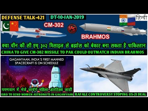 Indian Defence News:Pak CM-302 vs Indian Brahmos which is better,ISRO to send women in Gaganyaan