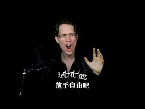 PelleK:DEMI LOVATO - LET IT GO (FROZEN)(中文字幕)