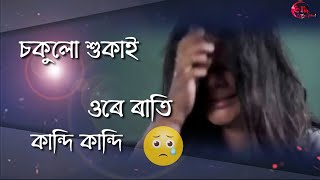 Kandi Kandi Ore Rati    Assamese status video    Sad status video    Ships Moment