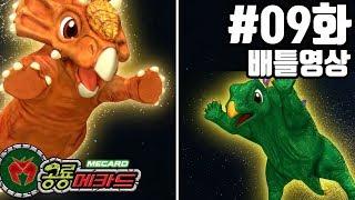 공룡메카드 9화 파키리노사우루스(아렌) VS 스테고사우루스(데본느)