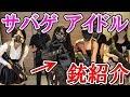 【サバゲ:女子】サバゲアイドル F.PRINCESS(Fプリ)です !!【銃紹介】