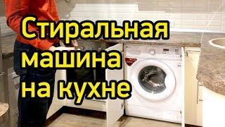 видео Стиральная машина на кухне: как установить или встроить в маленькой хрущевке