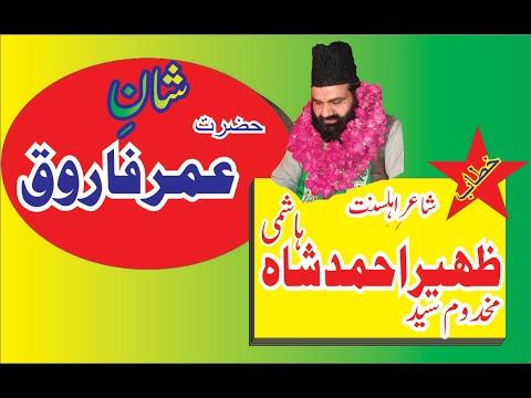 HAZRAT UMAR FAROOQ r.a by syed zaheer ahmad hashmi +923457677175