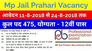 Mp jail prahari vacancy mp jail prahari recruitment 2018 jail prahari vacancy 2018 