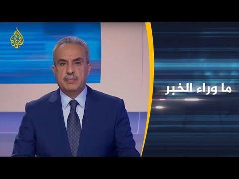 ما وراء الخبر - أطماع الإمارات في اليمن