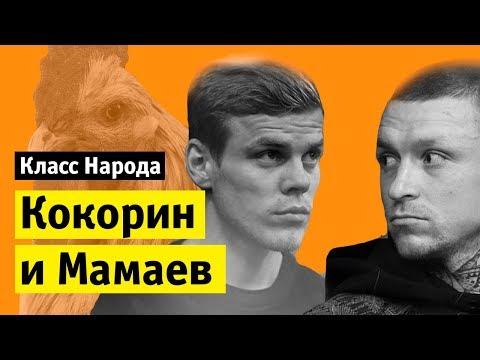 «Одноклассники» против Кокорина и Мамаева | Класс народа