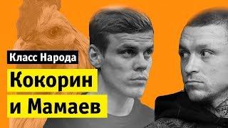 Заявление Александра Кокорина об инциденте в Монако с Павлом Мамаевым 1