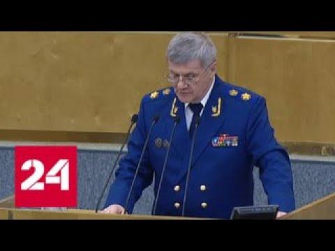 Юрий Чайка в рамках правительственного часа выступил с темой несоблюдения трудовых прав - Россия 24