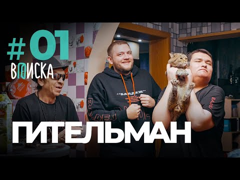 ВПИСКА - РУСЛАН ГИТЕЛЬМАН