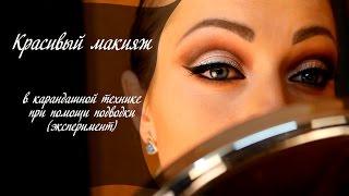 Красивый макияж \ Вечерний макияж(В этом видео выполняю красивый макияж (вечерний макияж) с помощью подводки (ради эксперимента), проще сделат..., 2014-12-27T16:11:49.000Z)