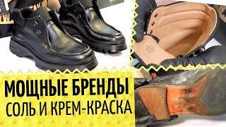Мощные ботинки от Prada и John Lobb Соленые Santoni Louis Vuitton убитые крем краской