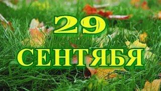 29 сентября Всемирный день сердца и другие праздники...