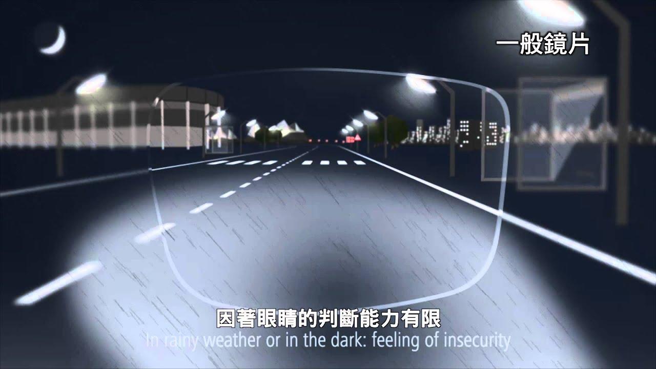 蔡司駕車鏡片長版 - YouTube