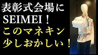 【羽生結弦】JOCスポーツ賞の表彰式会場にSEIMEI! でもマネキンが少し...