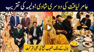 Amir Liaquat Hussain 2nd Marriage With Syeda Tuba Walima Ceremony