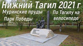 Муринские пруды - парк ПобедыГГМ. Такой маршрут очередной велопрогулки. Нижний Тагил.4к
