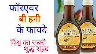 Forever Bee Honey Uses & Benefit | फॉरएवर बी हनी के फायदे | संतोष मौर्य