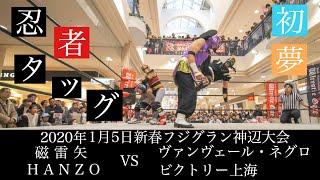 【2020/1/5フジグラン神辺大会】HANZO・磁雷矢の忍者タッグがレッスルゲートで実現!!