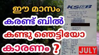 kseb electricity bill ഈമാസം കൂടാനുള്ള കാരണം ഇതാണ്   what is ACD Malayalam news