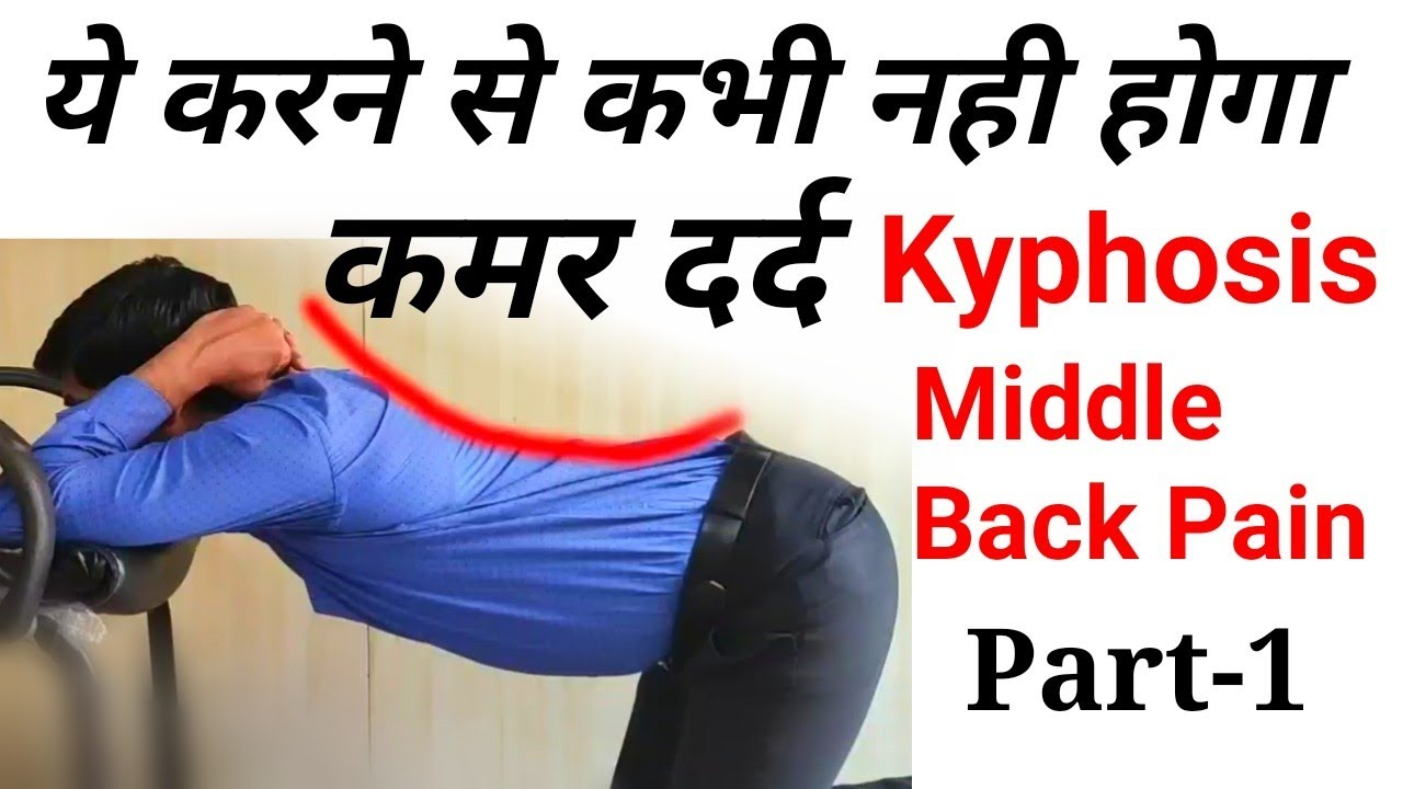 kyphosis lordosis, scoliosis, middle back pain exercises in hindi     posture correction exercises