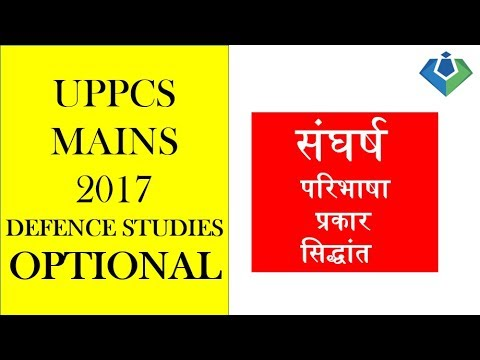 Uppcs mains 2017 Defence studies (संघर्ष परिभाषा , प्रकार , सिद्धांत )