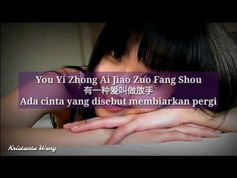 You Yi Zhong Ai Jiao Zuo Fang Shou - Ada Cinta Yg Disebut Membiarkan Pergi - 有一種愛叫做放手 - 彭清 Peng Qing