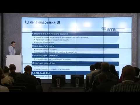 Использование QlikView в ВТБ Страхование