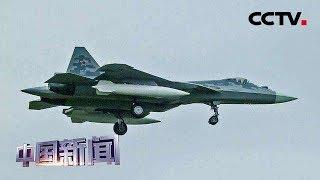[中国新闻] 俄第五代战机苏-57亮相莫斯科航展 普京曾称2028年前苏-57装备俄空军 | CCTV中文国际