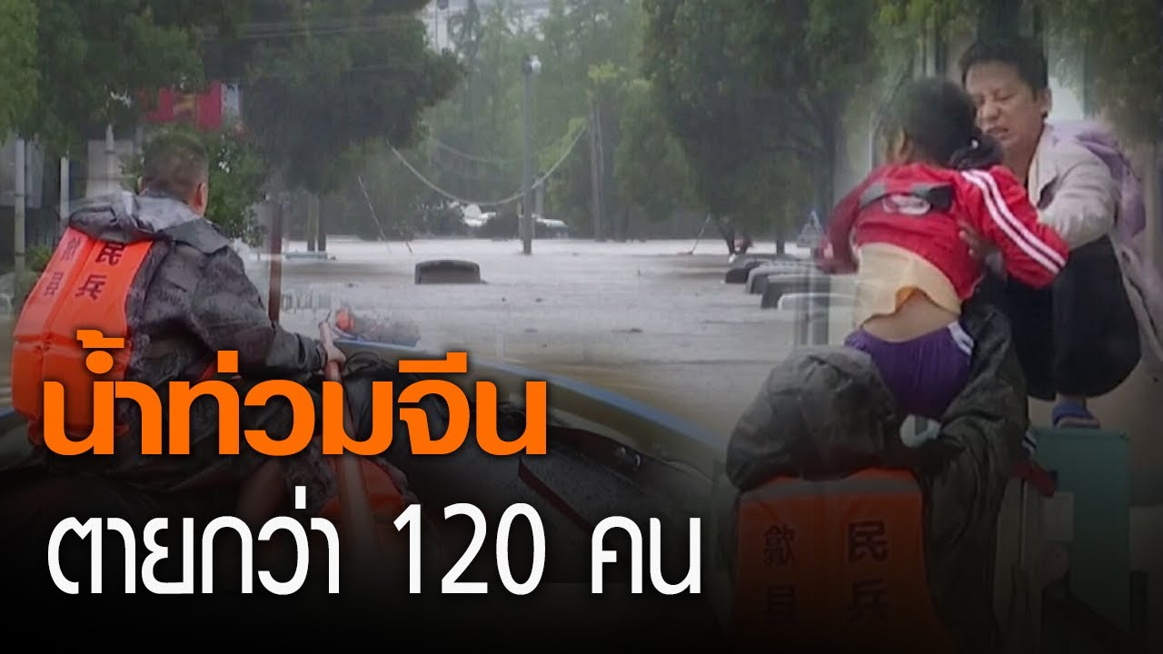 น้ำท่วมจีนดับเพิ่มเป็น 120 กว่าคนกระทบสอบเอ็นทรานซ์ l TNNข่าวเที่ยง l 8/7/63
