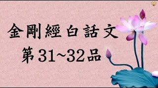 金剛經白話文第三十一品~第三十二品(完)