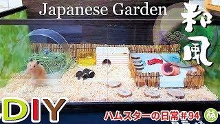 水槽が狭く感じたのでケージから作り日本庭園みたいに落ちついた雰囲気...