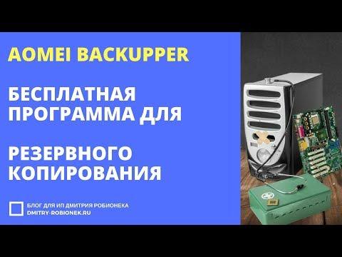 AOMEI BACKUPPER: отличная программа для резервного копирования и восстановления Windows
