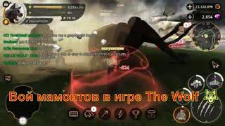 Вой мамонтов в игре The Wolf