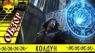 обзор класса колдун, маг в игре Сфера 3 онлайн скилы пассивные и активные в игре, кем стоит играть