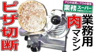 業務用肉切りマシンでピザ切ってみたwww