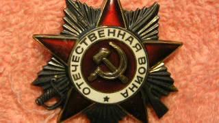 20 мая 1942 учереждён орден ОТЕЧЕСТВЕННАЯ ВОЙНА.MOV