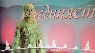 Ya Habib Al Qalbi | Safiyat Ibrahimova | يا حبيب القلبي