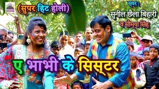 A Bhabhi Ke Sister   Sunil Chhaila Bihari   Saumya Singh   Super Hit Holi 2020