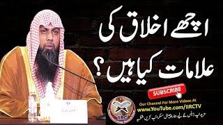 Ache Akhlaq Ki Alamaat Kya Hain ? By Qari Suhaib Ahmed Meer Muhammadi Hafizahullah || IIRCTV