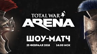 БОЛЬШОЙ ШОУ-МАТЧ! ⚡ Total War: ARENA