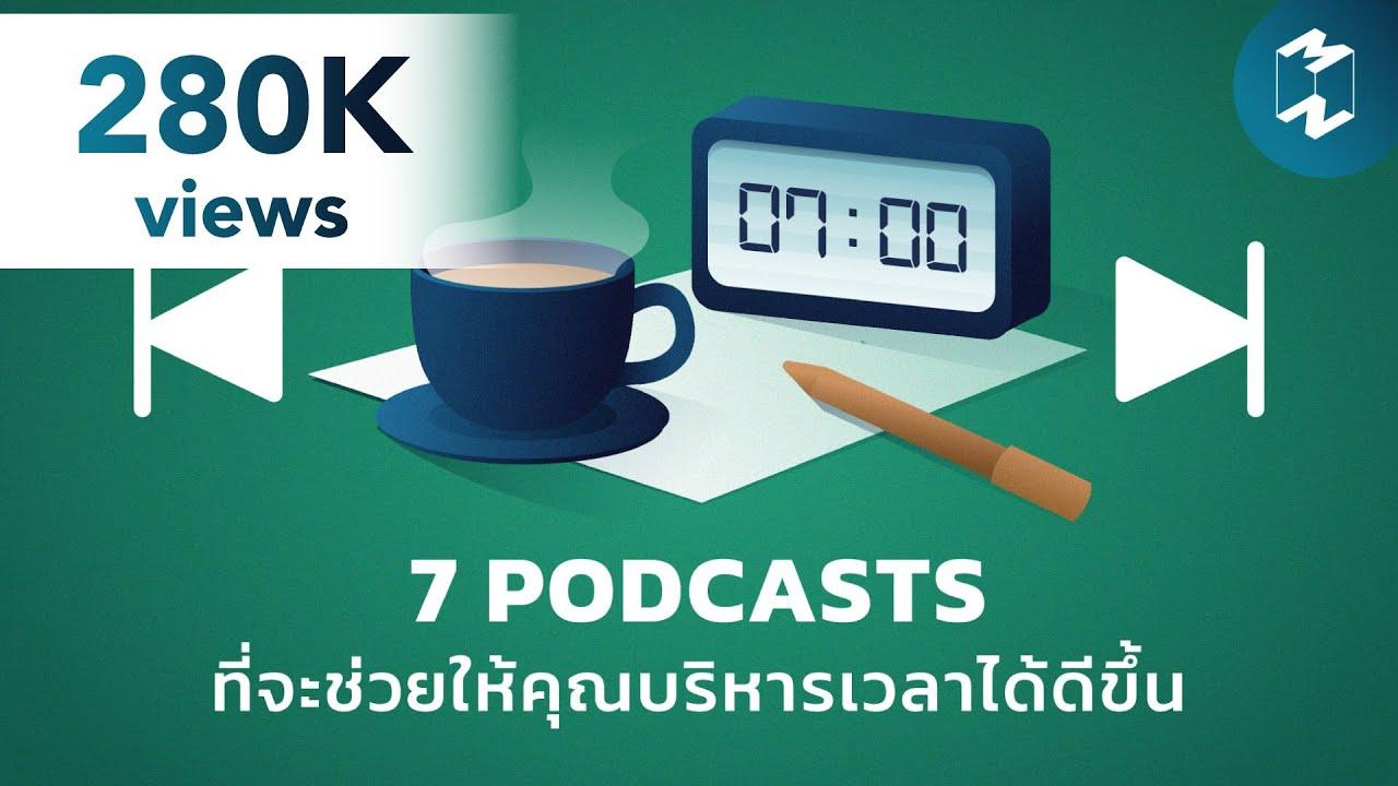 Podcast Longplay MM | 7 พอดแคสต์ที่จะช่วยให้คุณบริหารเวลาได้ดีขึ้น