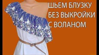 Шьем блузку без выкройки с воланом