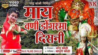 माय वणी डोंगर मा दिसनी... Saptshurngi Ahirani song 2018,N K Film